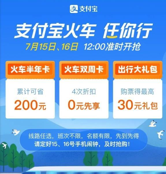 支付宝火车88元随心乘,半年内累计可省200元!