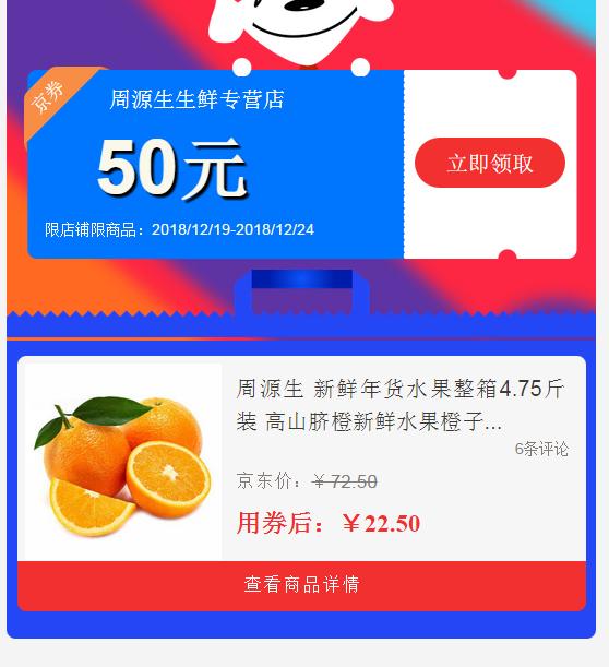 京东脐橙!买一箱送一箱, 21块5买9.5斤!