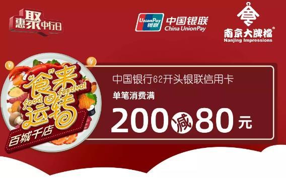 中国银行,南京大牌档满200元减80元!