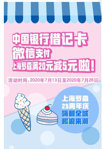 中国银行,罗森满微信支付20元立减5元优惠(限上海)