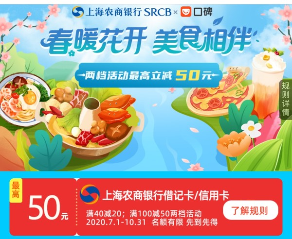 上海农商银行,口碑满40元立减20元优惠!