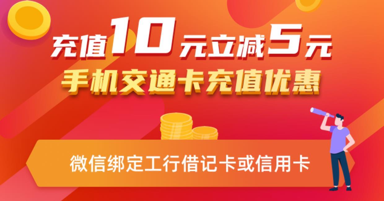 工商银行,上海交通卡微信支付满10元立减5元优惠!