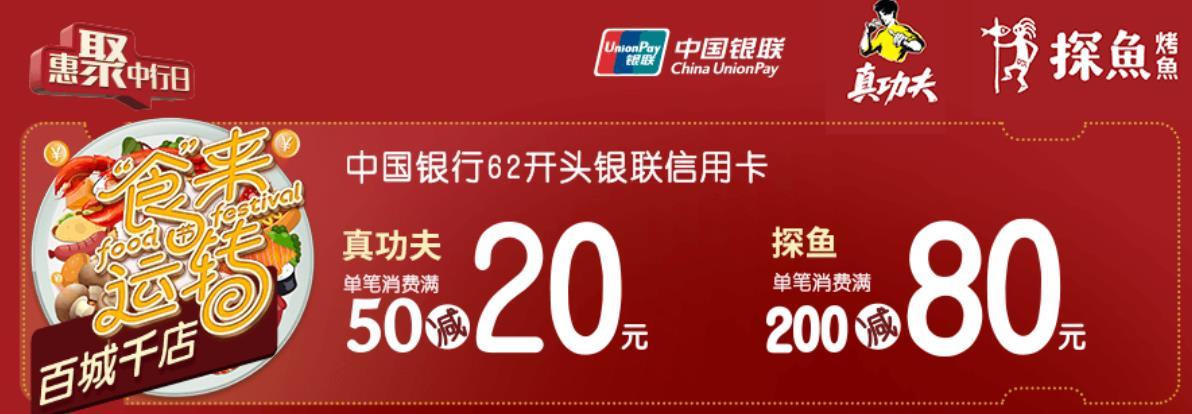 中国银行,南京大排档、上井等满200元立减80元优惠!