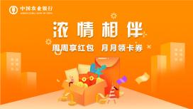 农业银行,周周享红包,月月领卡券(第四期)最高618元红包!