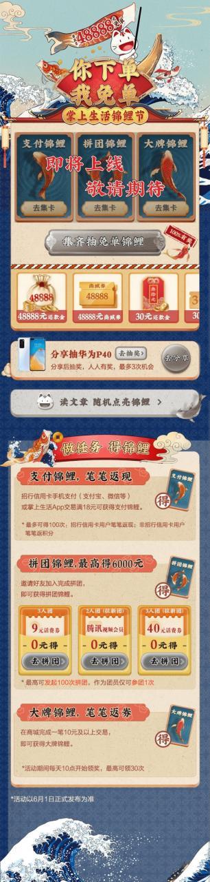 招商银行,6月生活锦鲤节抽48888元还款金!