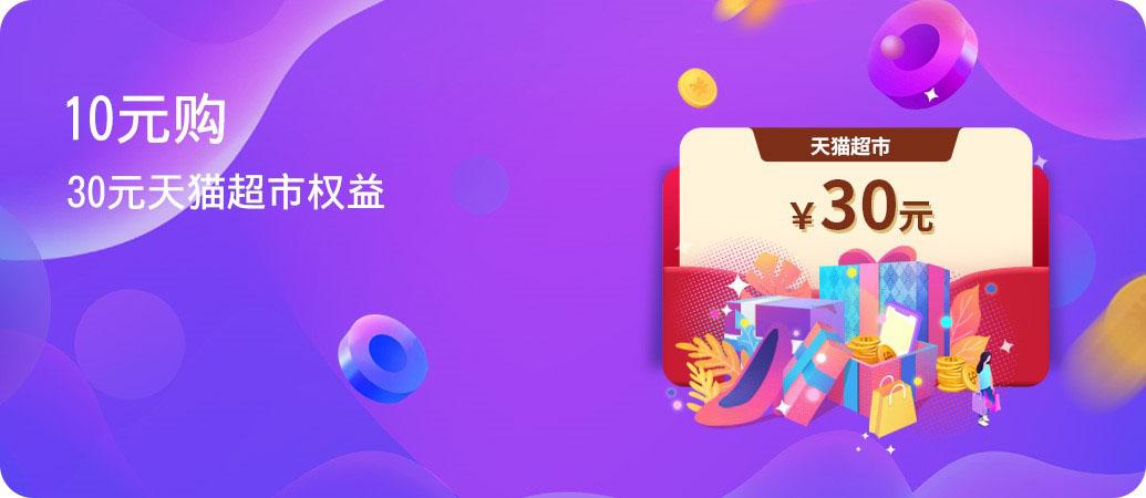 光大银行,天猫超市10购买30元天猫超市消费权益!