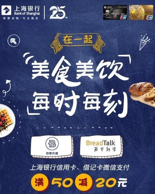 上海银行,面包新语、巴黎贝甜满50元立减20元!