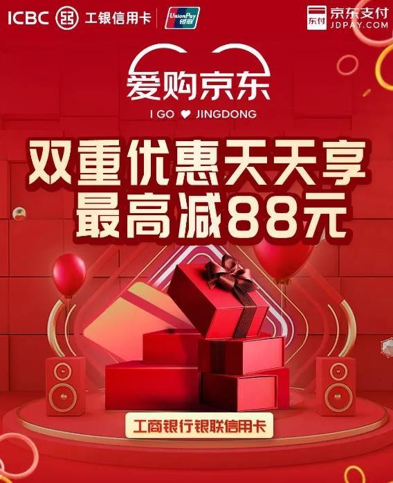 工商银行,京东商城实物满1888元减88元!