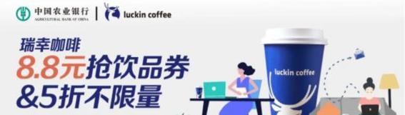 农业银行,8.8元抢购瑞幸咖啡25元饮品券!