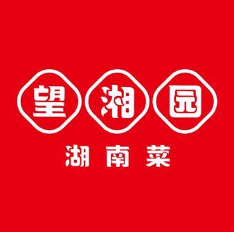 汇丰银行,望湘园满100元立减50元、真功夫满50元立减25元!