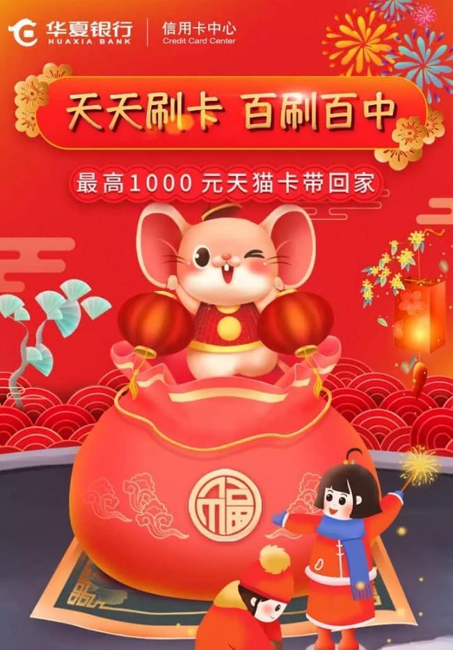 华夏银行,天天刷卡1000元天猫卡带回家!