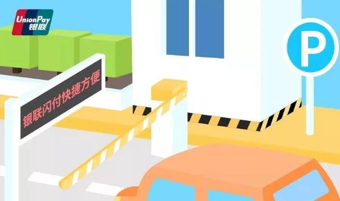 云闪付,上海虹桥火车站停车场缴费满10元立减5元!