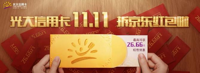 光大银行,双十一拆京东红包最高26.66京贴!