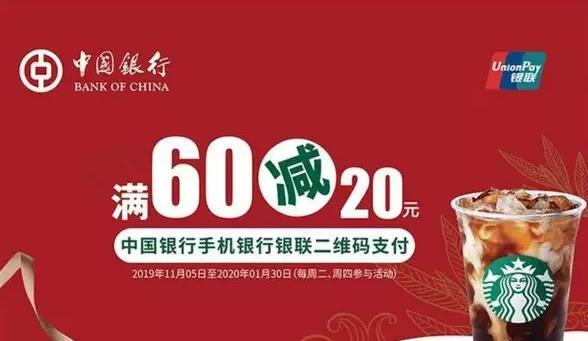 中国银行,星巴克满60元立减20元!