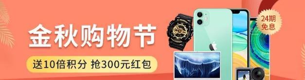 交通银行,金秋购物节10倍积分300元分期红包!