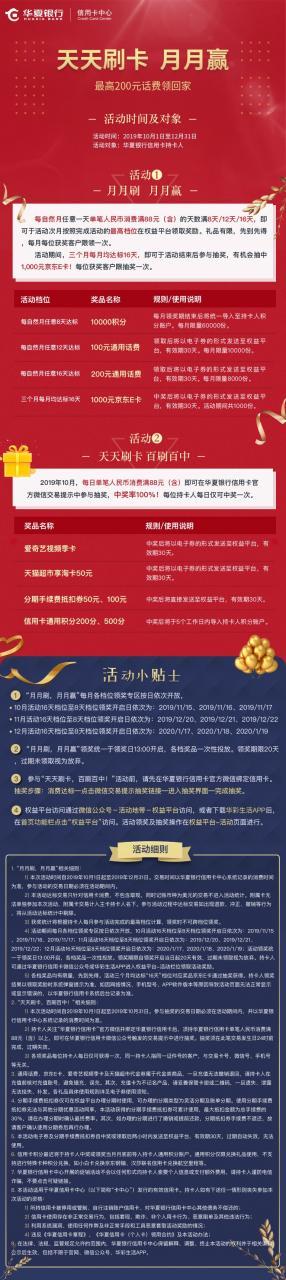 华夏银行,天天刷卡月月赢最高1000元京东e卡!