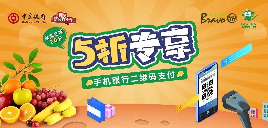 中国银行,永辉、百果园五折优惠,最高20元封顶!