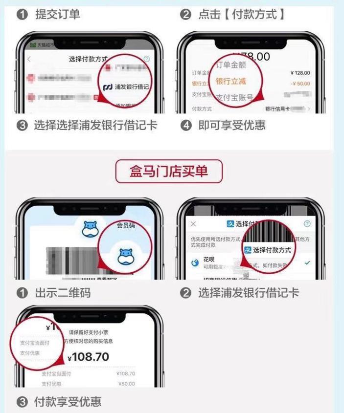 浦发银行,借记卡盒马生鲜满100-15元!