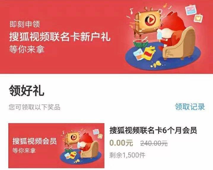 招商银行,领取搜狐视频联名卡6个月会员!