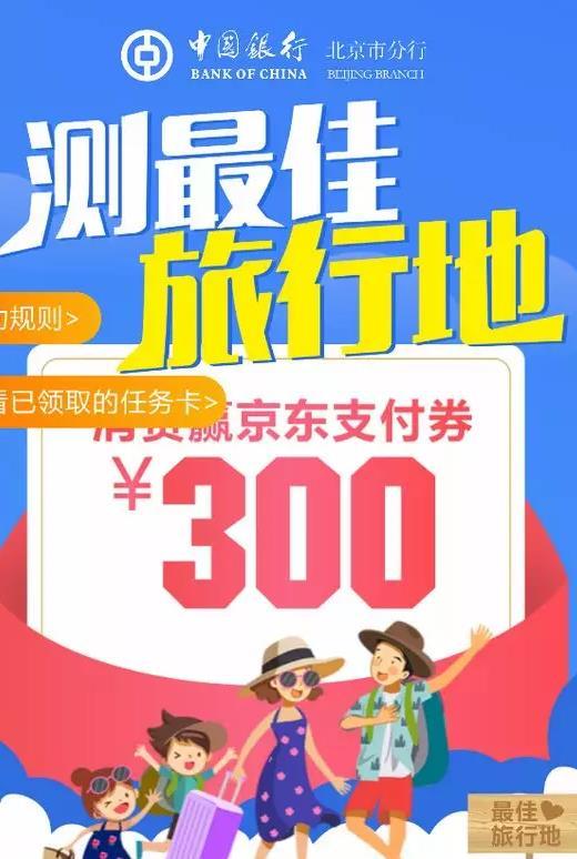 中国银行,消费赢300元京东支付券!(限北京)