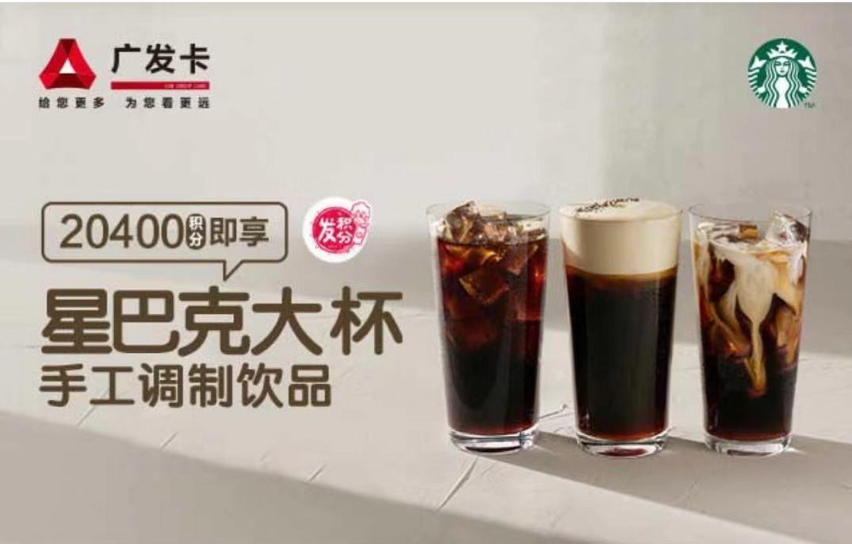 广发银行,20400积分享星巴克大杯!