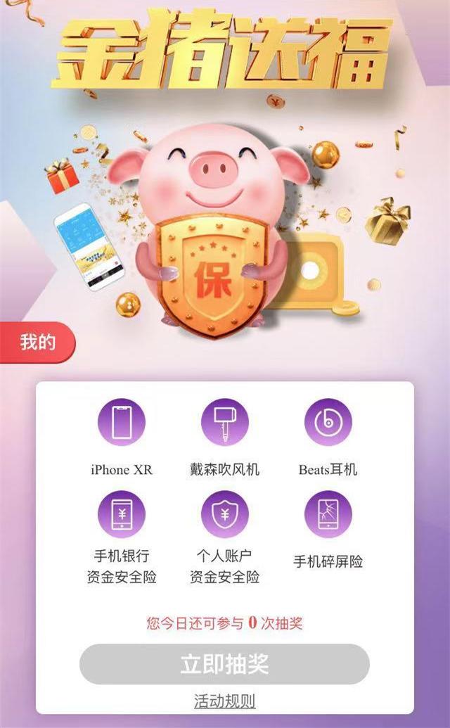 建设银行,金猪送福每天抽苹果手机!