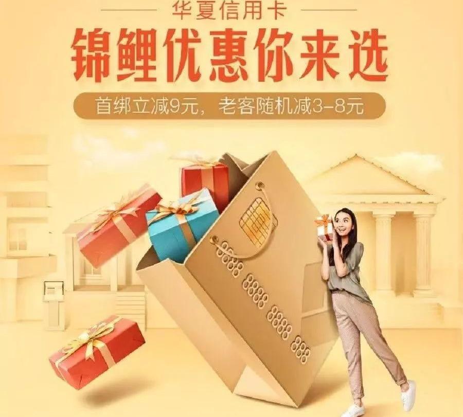 华夏银行信用卡美团随机减8-3元!