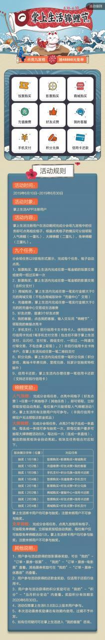 招商银行,掌上生活锦鲤节抽48888元免单!