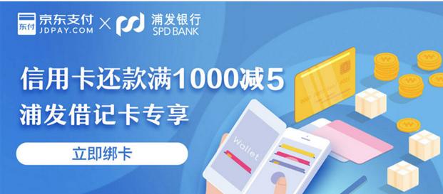 浦发银行,京东信用卡还款满1000-5!
