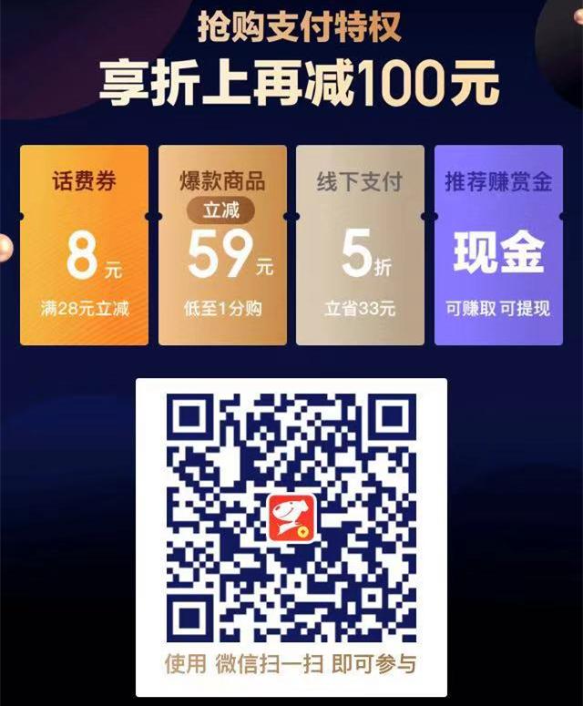 京东9.9支付权益包,得话费券,撸1分物品,还有线下优惠!