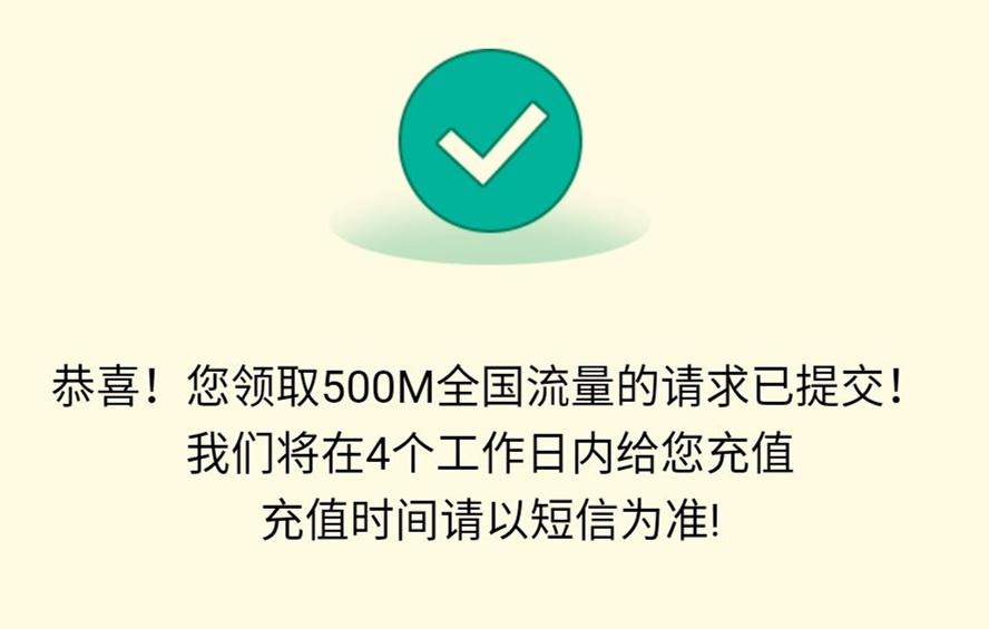 联通送500M流量,老用户也能领!