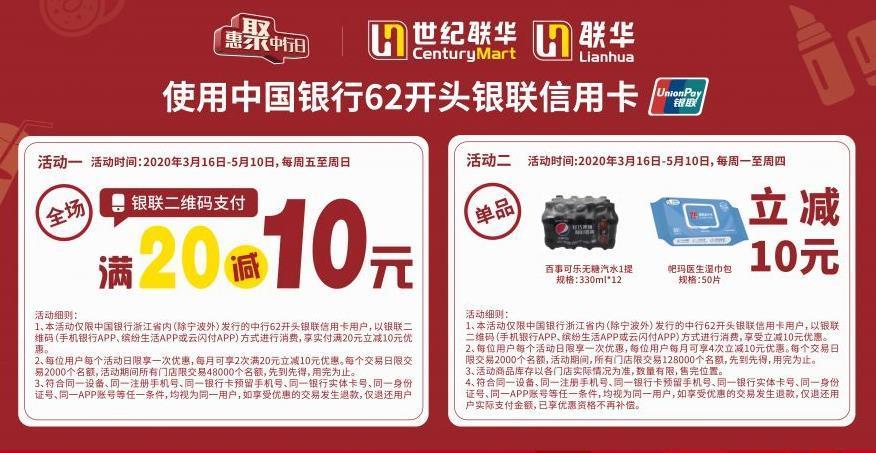 中国银行,世纪联华超市满20减10元(限浙江)