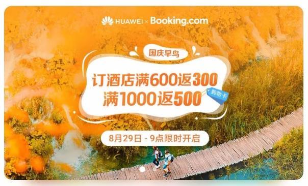 华为,booking订酒店满600返300,满1000返500!