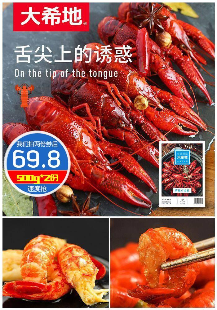 【大希地】新虾现做麻辣小龙虾3.6斤券后49.8元包邮