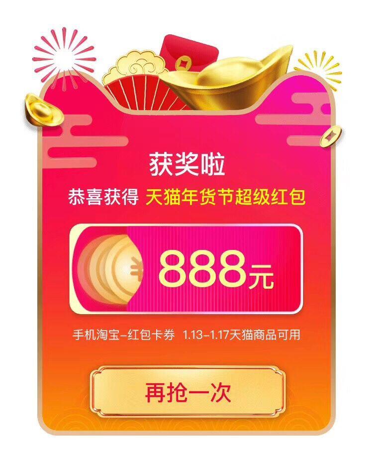 淘宝年货节超级红包,有中888的了!