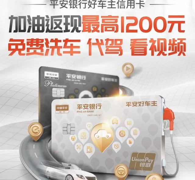 各银行加油优惠信用卡,活动简单汇总!
