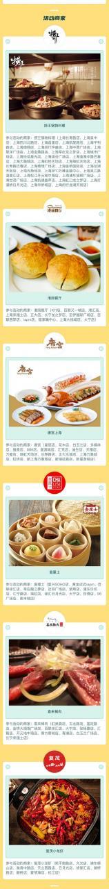 工商银行,周五、周六、周日指定餐厅满300元立减100元(限上海)