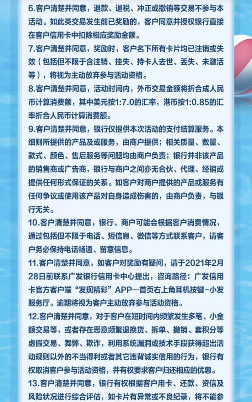 广发银行,周周刷瓜分4亿积分!