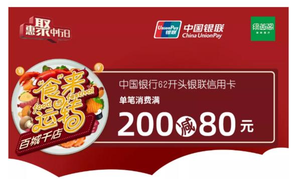 中国银行,绿茵阁每周五、六、日满200元立减80元优惠!