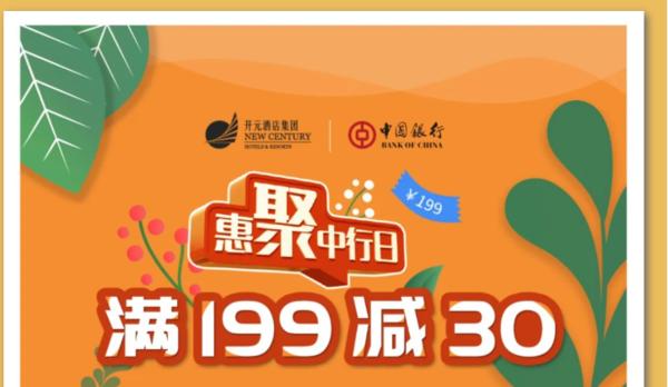 中国银行,开元酒店云闪付满199元立减30元优惠!