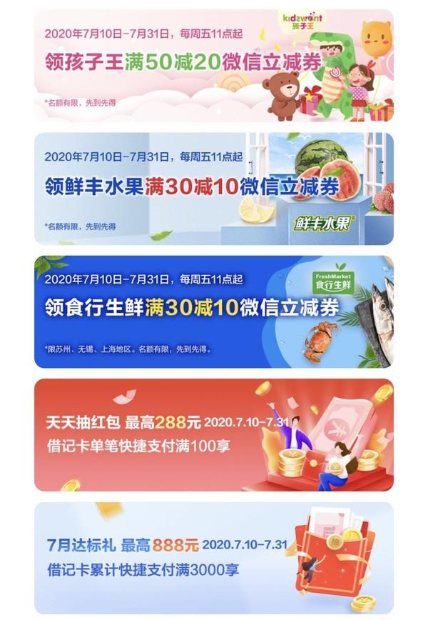 浦发银行,借记卡赢微信立减金最高288元!