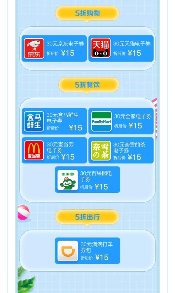 建设银行,京东、天猫、盒马鲜生15元购买30元电子券(限广东)