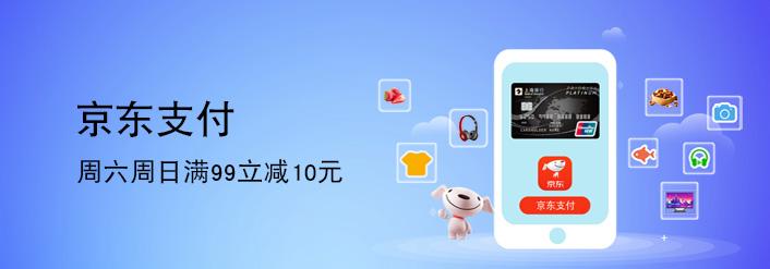 上海银行,京东、苏宁易购、拼多多满减优惠!