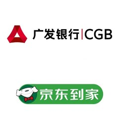 广发银行,京东到家每周五京东支付1.8-68元随机立减!