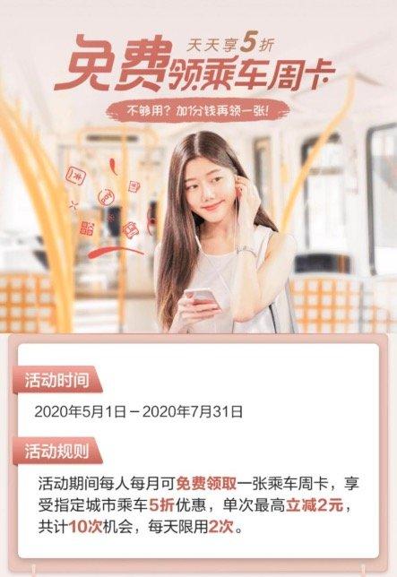 招商银行,公交地铁周卡免费领(限制地区)