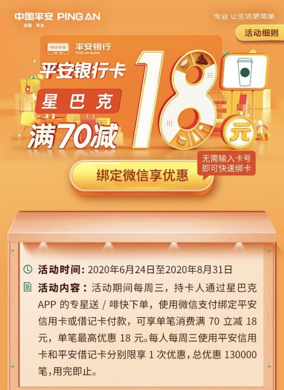 平安银行,星巴克微信支付满70元立减18元!