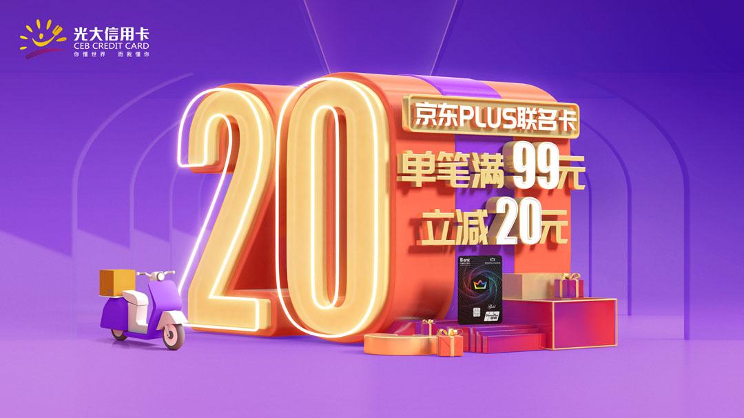 光大银行,京东plus联名卡满99元立减20元!