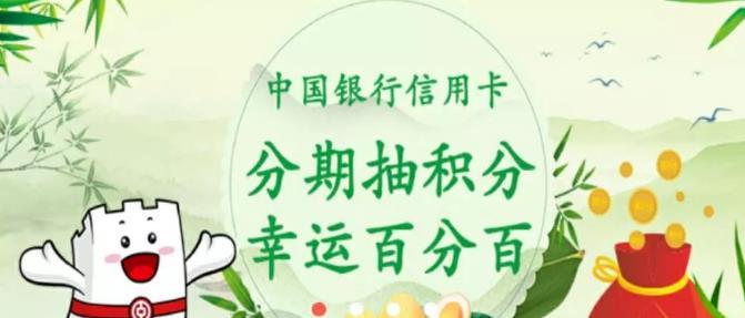 中国银行,分期抽积分,最高188888积分!