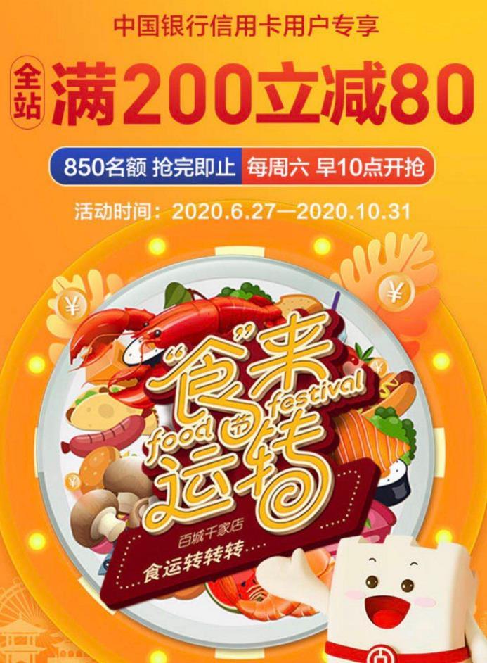 中国银行,本来生活满200元立减80元优惠!