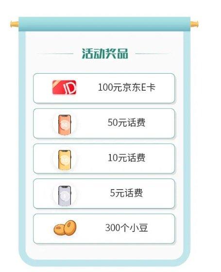农业银行,2020想见你抽奖100京东e卡话费等!